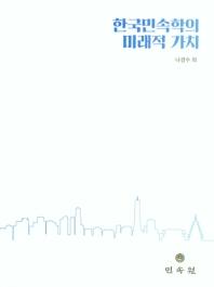 한국민속학의 미래적 가치