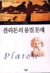 플라톤의 물질문제