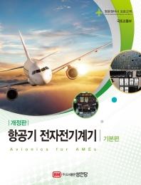 항공기 전자전기계기: 기본편