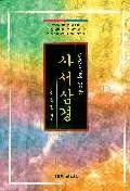 사서삼경(한권으로 읽는)