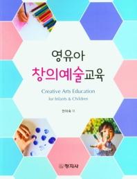 영유아 창의예술교육