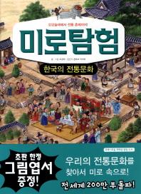 미로탐험. 8: 한국의 전통문화