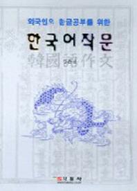 외국인의 한글공부를 위한 한국어 작문