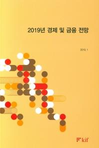 2019년 경제 및 금융 전망