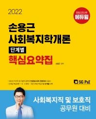 2022 손용근 사회복지학개론 단계별 핵심요약집
