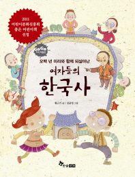 오백 년 미라와 함께 되살아난 여자들의 한국사