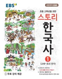 EBS 초등 고학년을 위한 스토리 한국사. 1: 고대~조선 전기