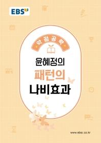 EBS 강의노트 약점공략 윤혜정의 패턴의 나비효과(2019)