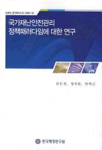 국가재난안전관리 정책패러다임에 대한 연구