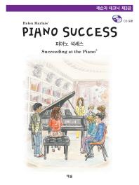 Piano Success(피아노 석세스) 레슨과 테크닉 제3급
