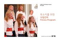 목소리를 위한 10일간의 Fitness Program