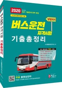 버스운전자격시험 기출총정리(2020)