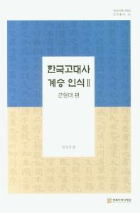 한국 고대사 계승 인식. 2: 근현대 편