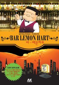바 레몬하트(Bar Lemon Hart). 6