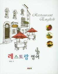 레스토랑 영어