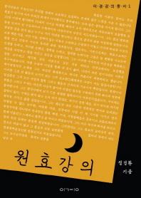 원효 강의