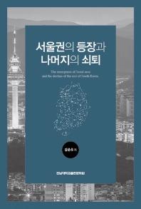 서울권의 등장과 나머지의 쇠퇴