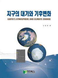지구의 대기와 기후변화