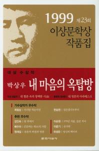 내 마음의 옥탑방(제23회 이상문학상 작품집 1999년)