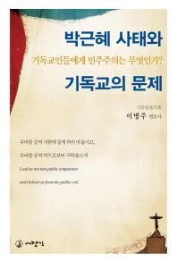 박근혜 사태와 기독교의 문제