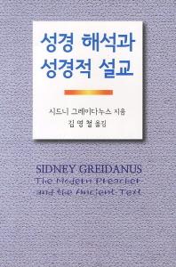 성경 해석과 성경적 설교