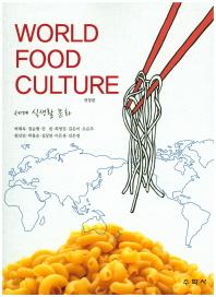 세계 식생활 문화