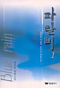 파란비 1