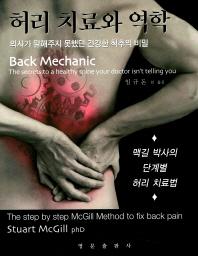 허리 치료와 역학