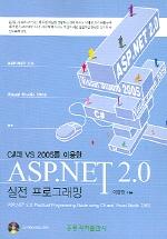 C#과 VS 2005를 이용한 ASP.NET 2.0 실전 프로그래밍