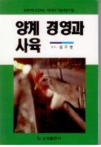 양계 경영과 사육(사육양식시리즈 15)
