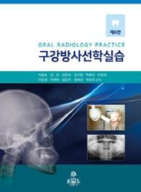 구강방사선학실습
