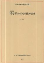 한국민중구술열전 4