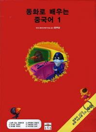 동화로 배우는 중국어. 1
