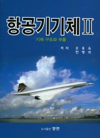 항공기기체. 2