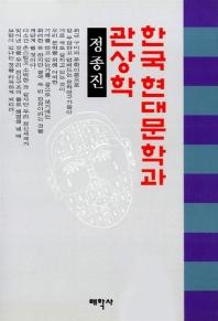 한국현대문학과 관상학