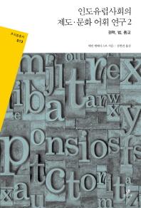 인도 유럽사회의 제도 문화 어휘 연구. 2: 권력 법 종교