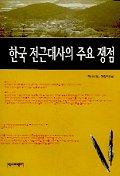 한국 전근대사의 주요 쟁점