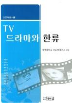 TV 드라마와 한류