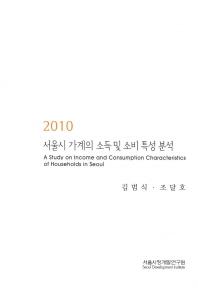 서울시 가계의 소득 및 소비 특성 분석(2010)