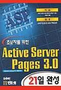초보자를위한 ACTIVE SERVER PAGES 3.0 21일 완성