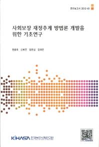 사회보장 재정추계 방법론 개발을 위한 기초연구