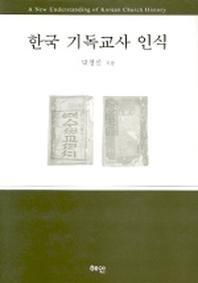한국 기독교사 인식