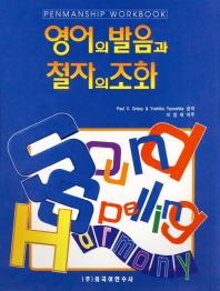 영어의 발음과 철자의 조화(SSH글씨연습장)