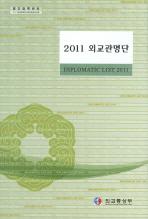외교관명단(2011)