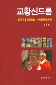 교황 신드롬