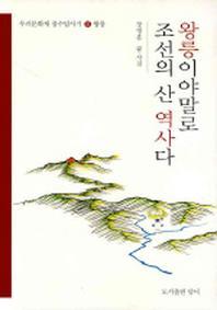왕릉이야 말로 조선의 산 역사다