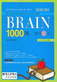 브레인 1000제 영어 2(실전모의고사편)