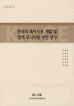 한국의 육아지표 개발 및 정책 모니터링 방안 연구
