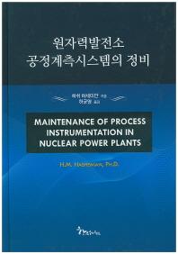 원자력발전소 공정계측시스템의 정비