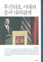 후진타오 시대의 중국 대외관계